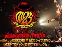 milktub結成25周年記念ライブDVD「M25-TOKYO」制作プロジェクト
