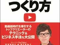 『400万人に愛される YouTuberのつくり方』(日経BP社)