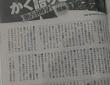「週刊新潮」(新潮社)2016年1月28日号より