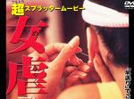 【トラウマ注意】地上波では絶対流せない映画Vol.1『女虐 悪魔の悦び』