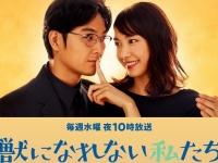「獣になれない私たち|日本テレビ - 日テレ」より