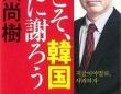 『今こそ、韓国に謝ろう』(飛鳥新社)