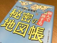 『読んで旅する 秘密の地図帳』(おもしろ地理学会著、青春出版社刊)