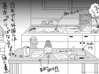 (C)音咲椿/サイゾーウーマン