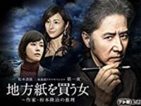 Amazonビデオ『松本清張 二夜連続ドラマスペシャル 第一夜 地方紙を買う女~作家・杉本隆治の推理』