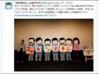 『おそ松さん』公式Twitter(@osomatsu_PR)より。