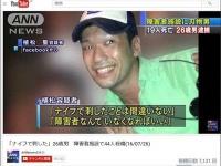 「『ナイフで刺した』26歳男 障害者施設で44人殺傷(16/07/26)」(ANNnewsCH/YouTube)より