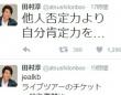田村淳のTwitterより