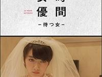 ※イメージ画像:『24時間女優-待つ女-♯2 波瑠』ポニーキャニオン
