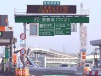 五輪期間中の「首都高料金1000円上乗せ」に大ブーイング!