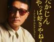 騒動の矛先は人気作家・百田尚樹氏にも向けられている