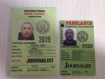 左が数年前、右が今回作った偽造ジャーナリストパス