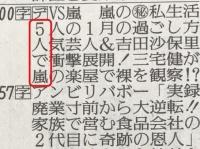 """新聞各紙のテレビ欄に隠されていた""""嵐へのメッセージ"""""""