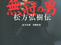 『無冠の男 松方弘樹伝』(講談社)