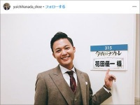 花田優一のインスタグラム(@yuichihanada_shoe )より