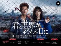※画像は日本テレビ『君と世界が終わる日に』番組公式ホームページより