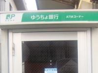 ゆうちょ銀行のATM(「Wikipedia」より)