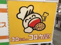 コロちゃんのコロッケ屋の看板(筆者撮影)