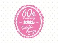 コンピレーション・アルバム「Twinkle Songs」ジャケット