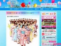 「ようこそ!! ワンガン夏祭り THE ODAIBA 2018」公式サイトより