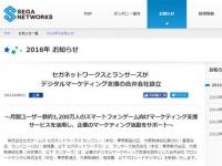 株式会社セガゲームス公式サイト・お知らせより