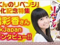 大橋彩香さん独占インタビュー