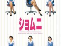 『ショムニ 第1シリーズ DVD BOX』(ポニーキャニオン)