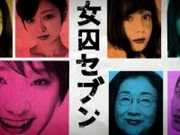 『女囚セブン』|テレビ朝日公式サイトより