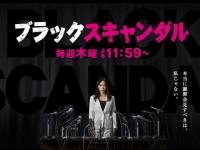 「ブラックスキャンダル|読売テレビ」より