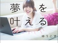 『SNSで夢を叶える』(KADOKAWA)