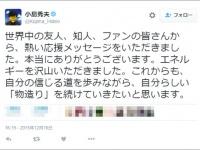 小島秀夫の公式Twitter(@Kojima_Hideo)より。