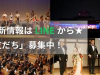 公益財団法人さわかみオペラ芸術振興財団のプレスリリース画像