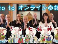 宗教法人 瑞巖寺のプレスリリース画像
