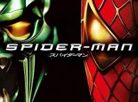 『スパイダーマン1』