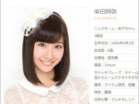 ※イメージ画像:SKE48公式サイト「柴田阿弥」プロフィールページより