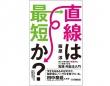 『直線は最短か?』(ヤマハミュージックエンタテインメントホールディングス刊)