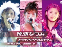 『後浦なつみコンサートツアー2005春「トライアングルエナジー」』(hachama)