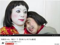YouTube公式チャンネル「日本エレキテル連合の感電パラレル」より