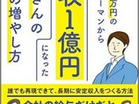 『年収350万円のサラリーマンから年収1億円になった小林さんのお金の増やし方』(SBクリエイティブ刊)