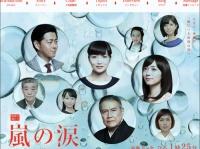 ※イメージ画像:東海テレビ制作・フジテレビ系ドラマ『嵐の涙~私たちに明日はある~』公式サイトより