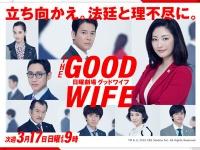 TBS日曜劇場『グッドワイフ』番組サイトより