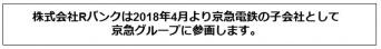 株式会社Rバンクのプレスリリース画像