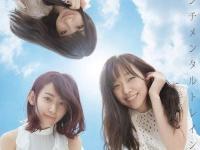 「松井珠理奈がCG」でも話題の、AKB48メジャー53枚目のシングル「センチメンタルトレイン」。2018年9月19日にキングレコードより発売予定。写真は同シングル「初回限定盤Type B」のジャケットで、メンバーは須田亜香里・宮脇咲良・荻野由佳の3名。