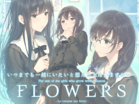 『FLOWERS -Le volume sur hiver-(冬篇)』/Innocent Grey 公式HPより