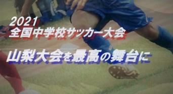 山梨県サッカー協会第三種委員会のプレスリリース画像