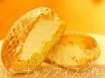 あえて凍らせる旨さがココにある! ドーナッツアイスの作り方