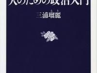 『日本に絶望している人のための政治入門』(文春新書)