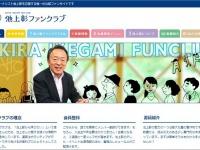 画像は、「池上彰ファンクラブ公式サイト」より引用