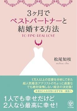 「わたし、結婚できないの?」と思った時に読んでおきたい婚活本10選 - デイリーニュースオンライン