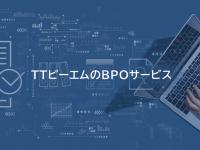 TTピーエム株式会社のプレスリリース画像